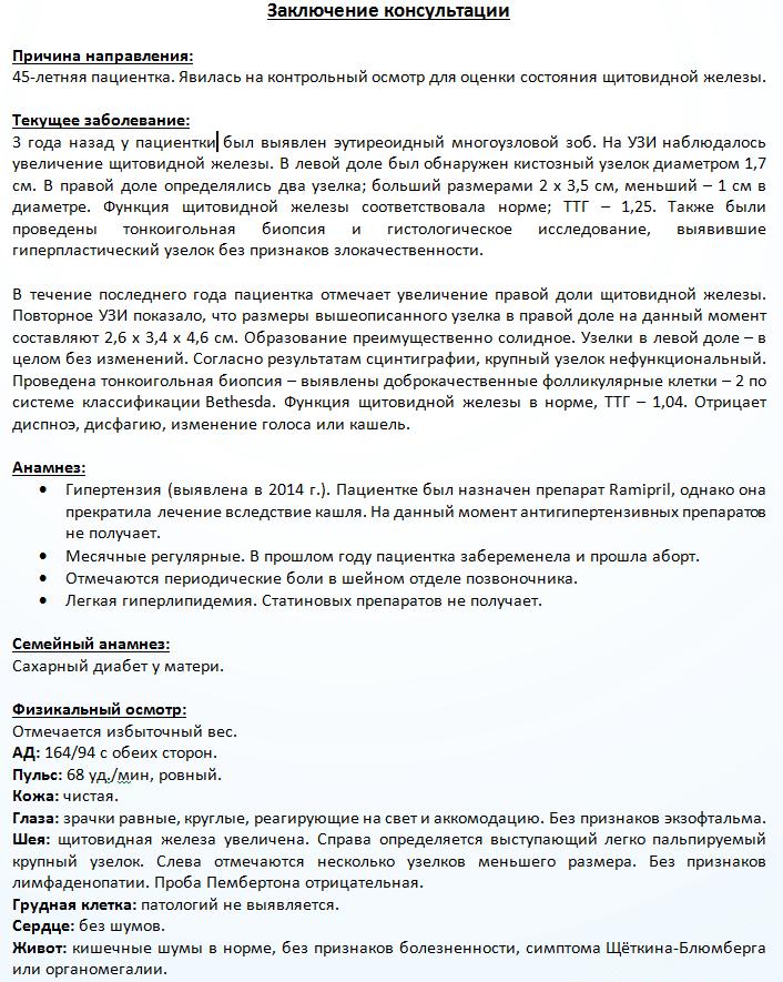 Заключение эндокринолога: перевод на русский