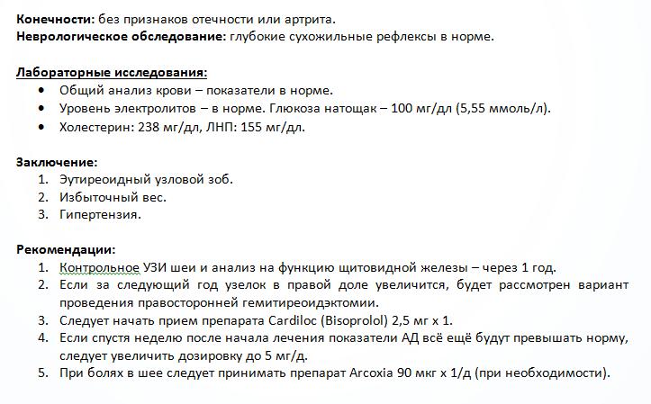 Заключение эндокринолога: перевод