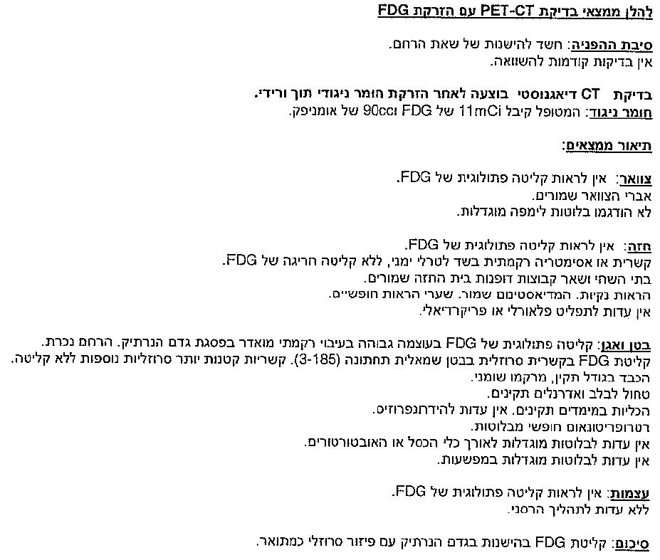 ПЭТ-КТ на иврите