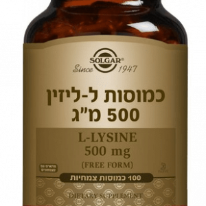 Солгар Л-лизин, SOLGAR L-Lysine