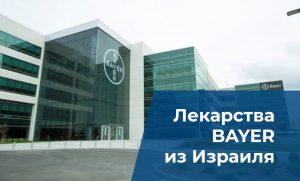 Лекарства Bayer