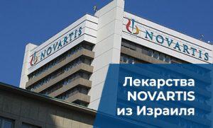 Лекарства Novartis заказать