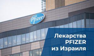 Лекарства Pfizer